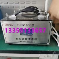 粉尘浓度传感器GCG1000矿用洒水粉尘传感器