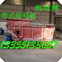 给煤机厂家 带式给煤机GLD3300给料机规格