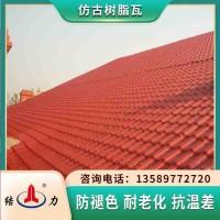 别墅树脂琉璃瓦 仿古合成树脂瓦 安徽阜阳屋顶建筑瓦