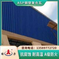 钢塑梯形瓦 防腐复合瓦 江苏常州asp钢塑瓦安装简便