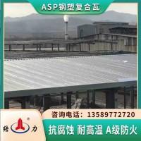 Asp钢塑复合瓦 山东寿光树脂铁皮板 防腐覆膜瓦隔音降噪