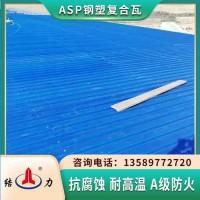 江苏南通防腐塑钢瓦 金属屋面瓦 塑料彩钢板可定制