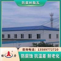 增强合成树脂瓦 山东莱芜防腐蚀树脂瓦 树脂瓦生产工艺