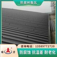 防腐树脂瓦 新型增强树脂瓦 树脂波浪板质量过硬