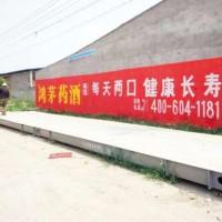 邯郸喷绘墙体广告推荐青县房地产墙体广告制作发布